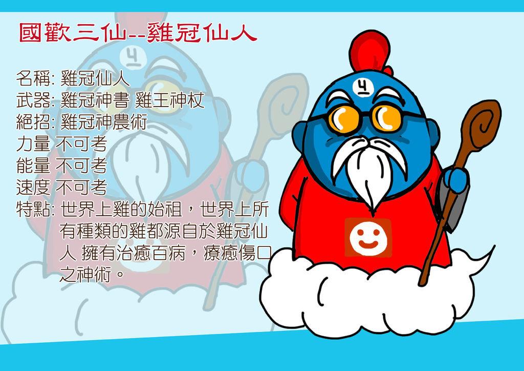 雞冠仙人-1.jpg