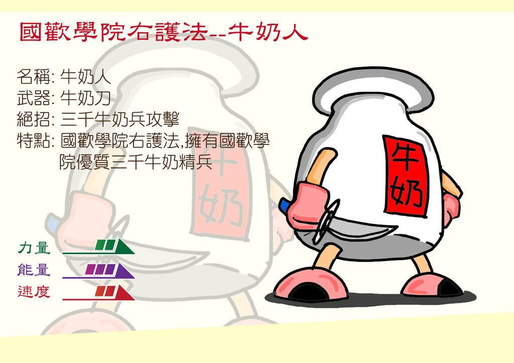 牛奶人-1.jpg