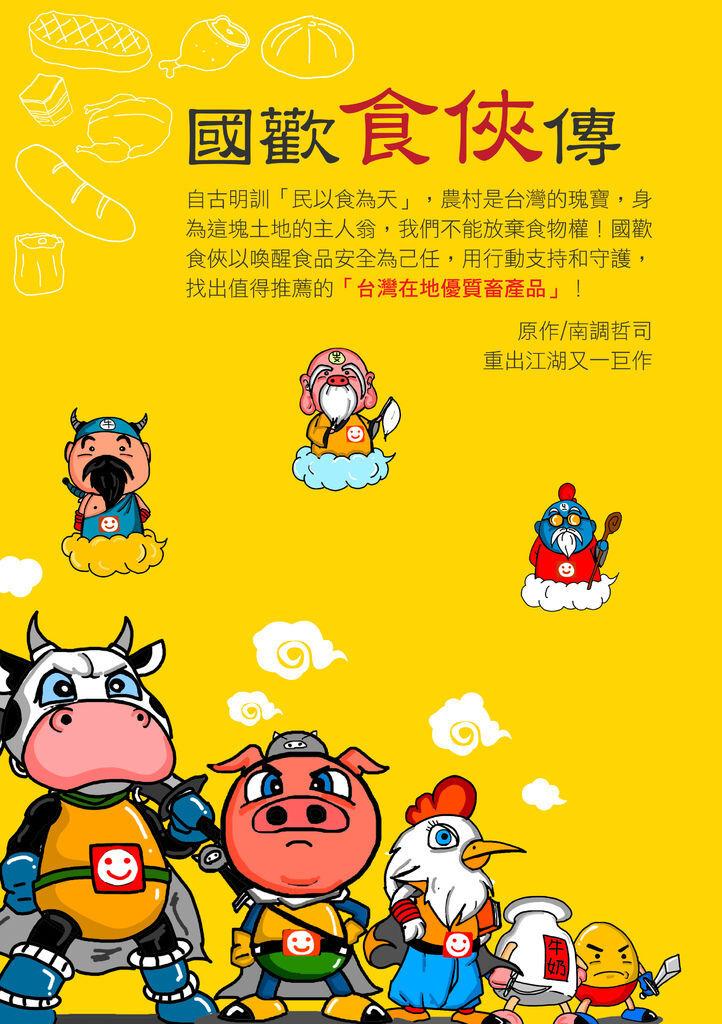 2013.6.27 海報 01-1.jpg