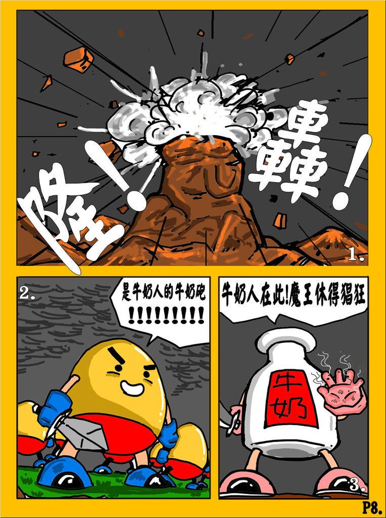 國歡食俠傳-第一彈 P8.jpg