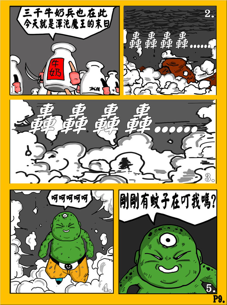 國歡食俠傳-第一彈 P9.jpg