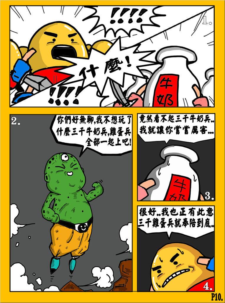 國歡食俠傳-第一彈 P10.jpg