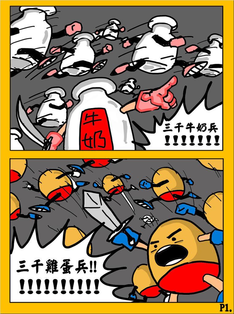 國歡食俠傳-第一彈 P11.jpg