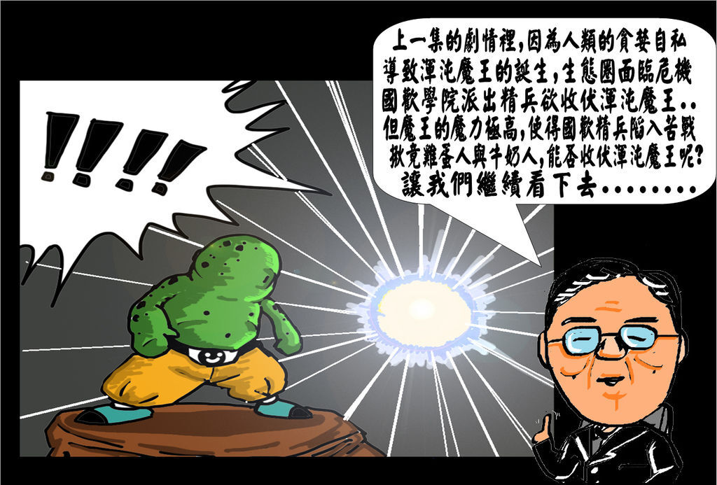 國歡食俠傳-第一彈 封面3.jpg