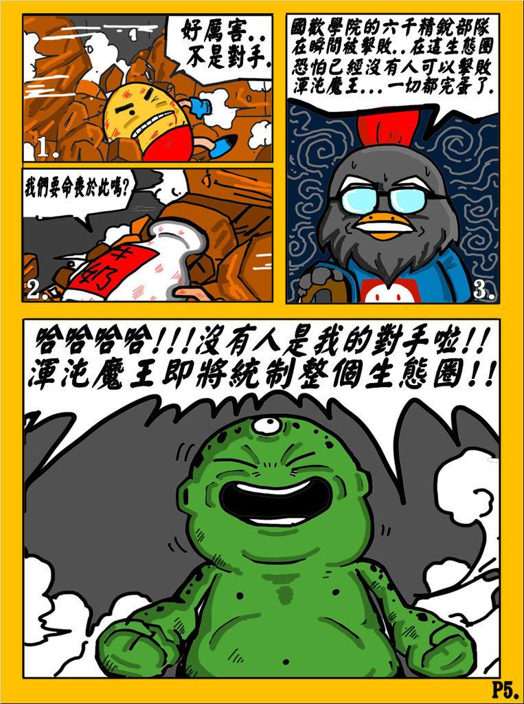 國歡食俠傳-第二彈P5.jpg