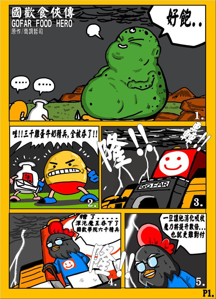 國歡食俠傳-第二彈P1.jpg