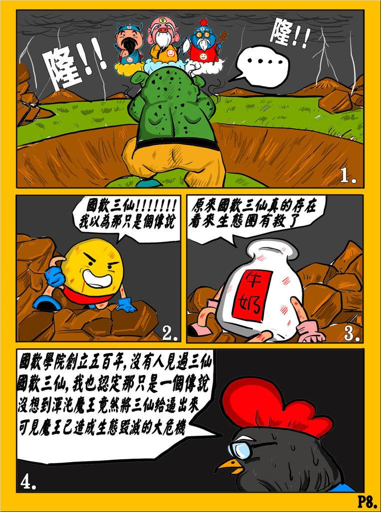 國歡食俠傳-第二彈P8.jpg