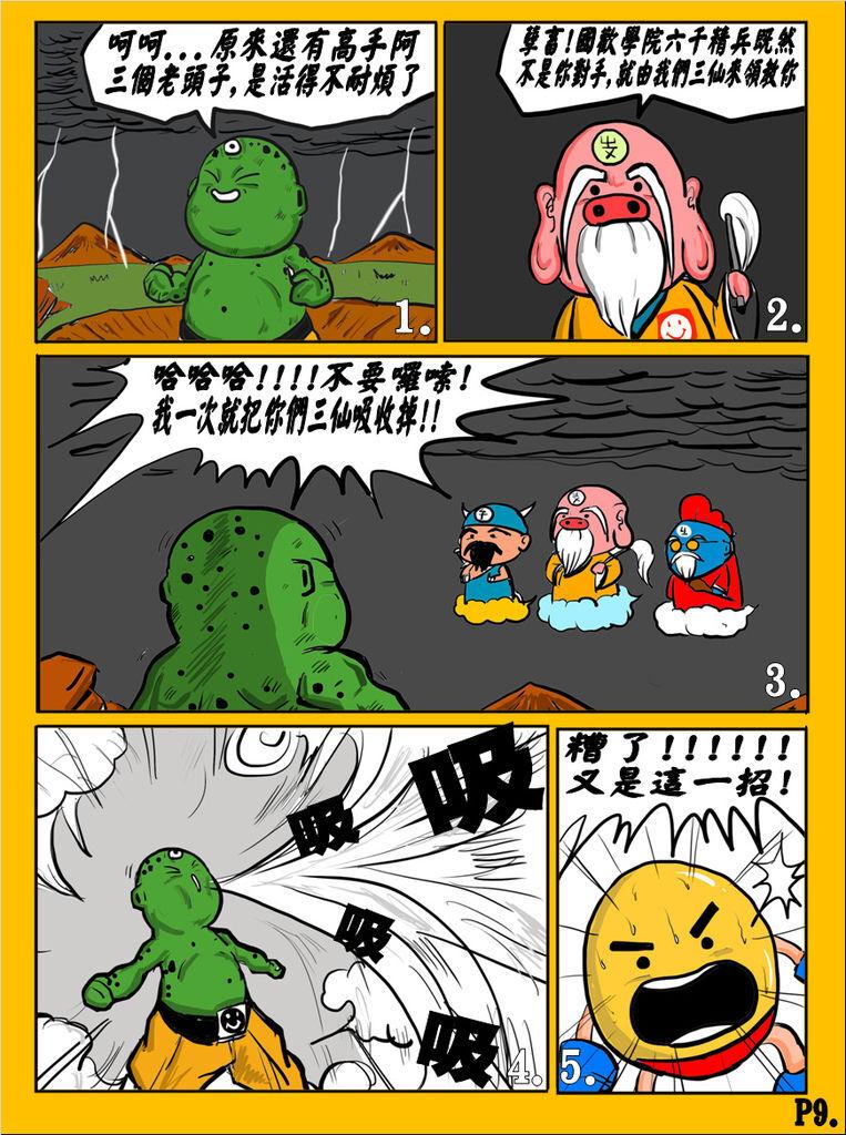 國歡食俠傳-第二彈P9.jpg