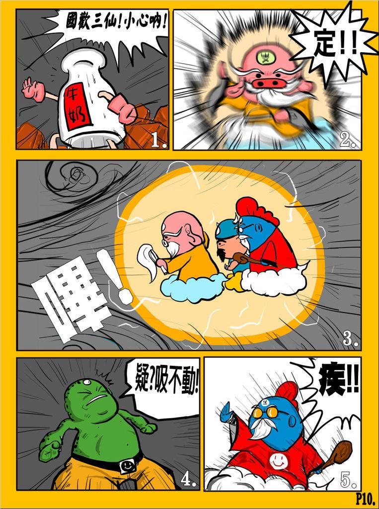 國歡食俠傳-第二彈P10.jpg