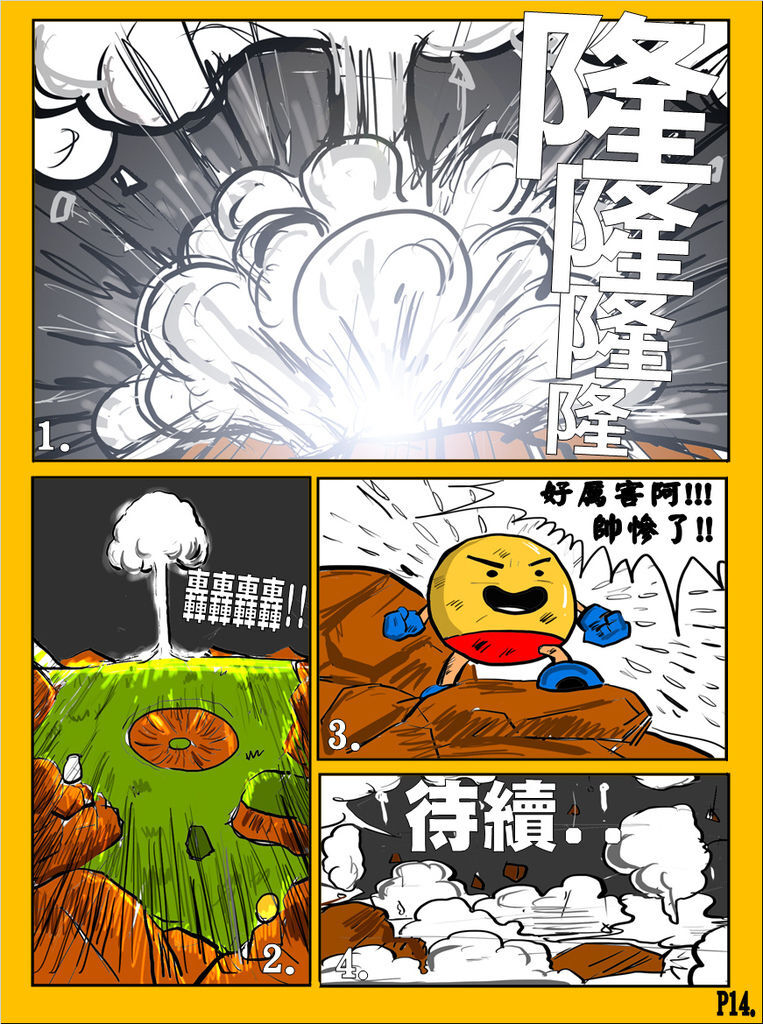國歡食俠傳-第二彈P14.jpg