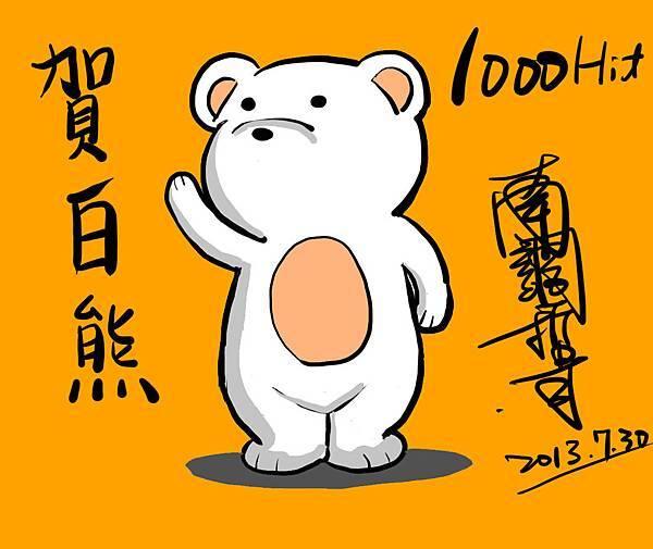 白熊1000賀圖