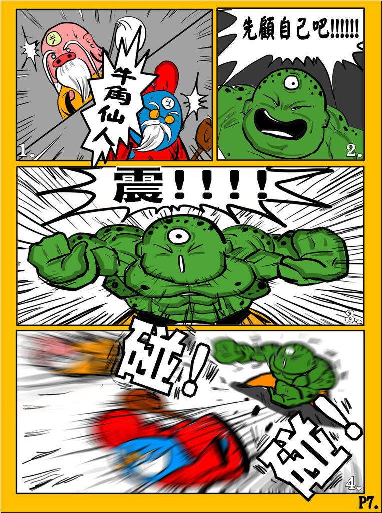 國歡食俠傳-第三彈P7.jpg