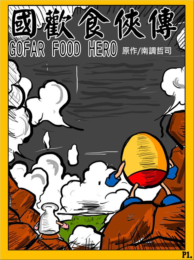 國歡食俠傳-第三彈P1.jpg