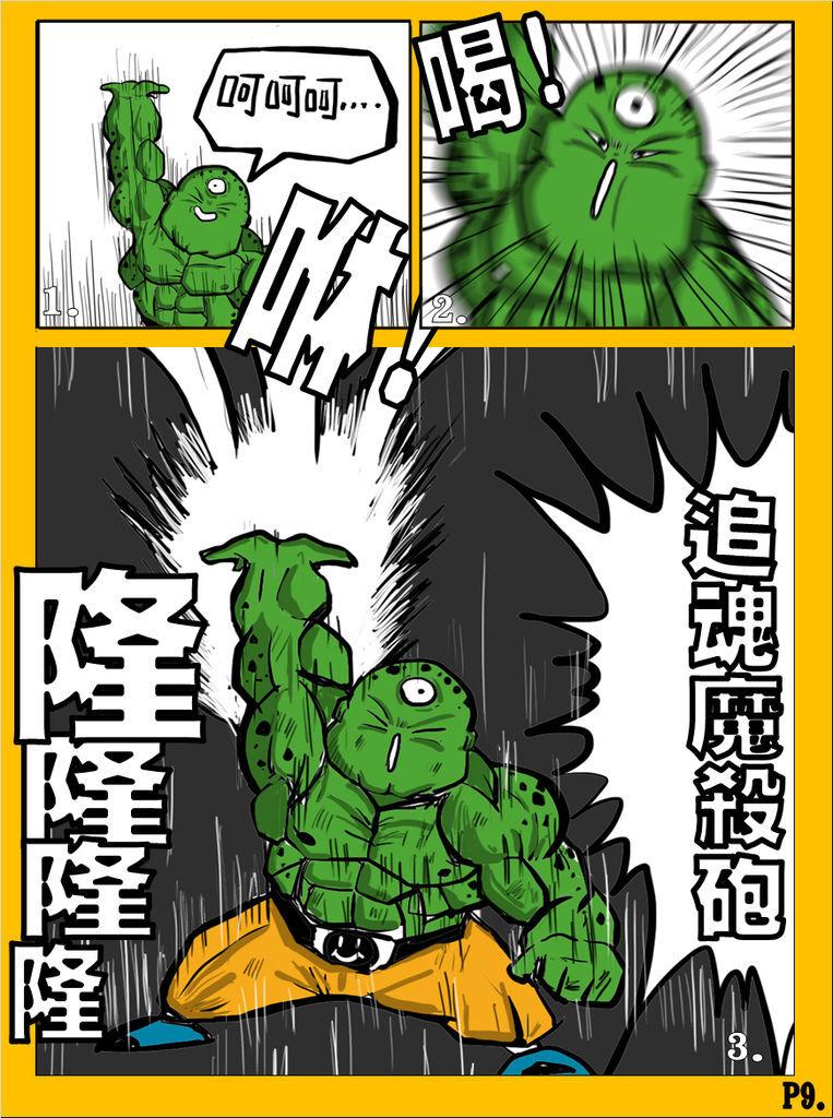 國歡食俠傳-第三彈P9
