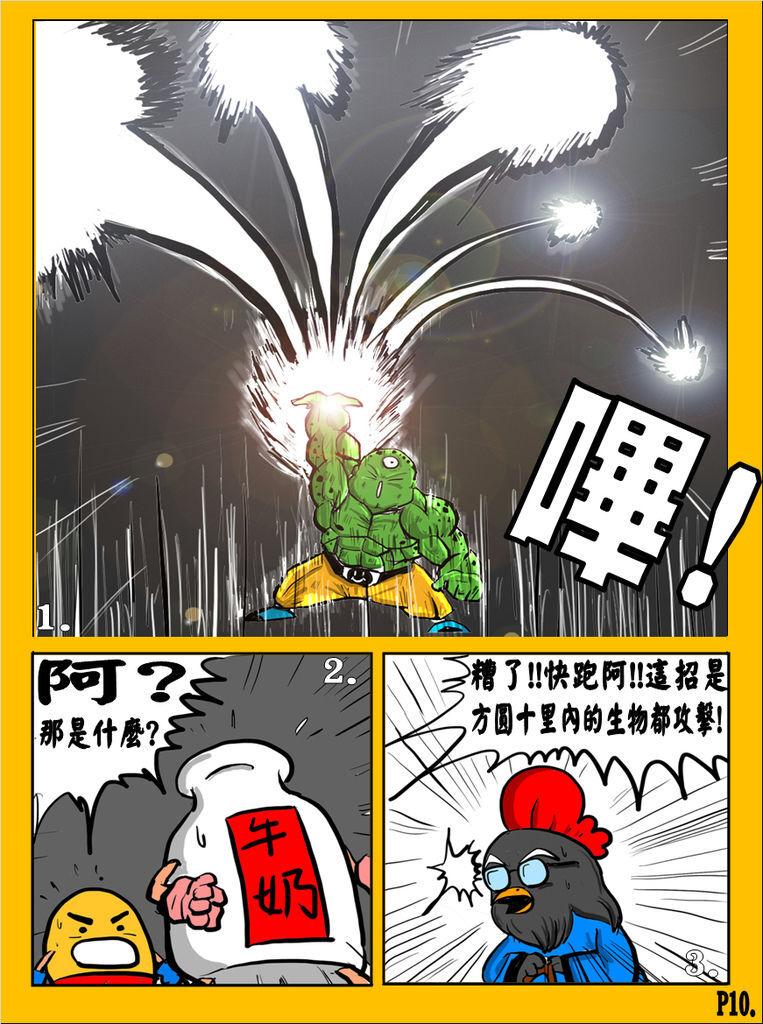 國歡食俠傳-第三彈P10