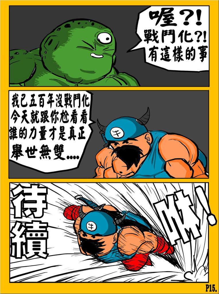 國歡食俠傳-第三彈P15