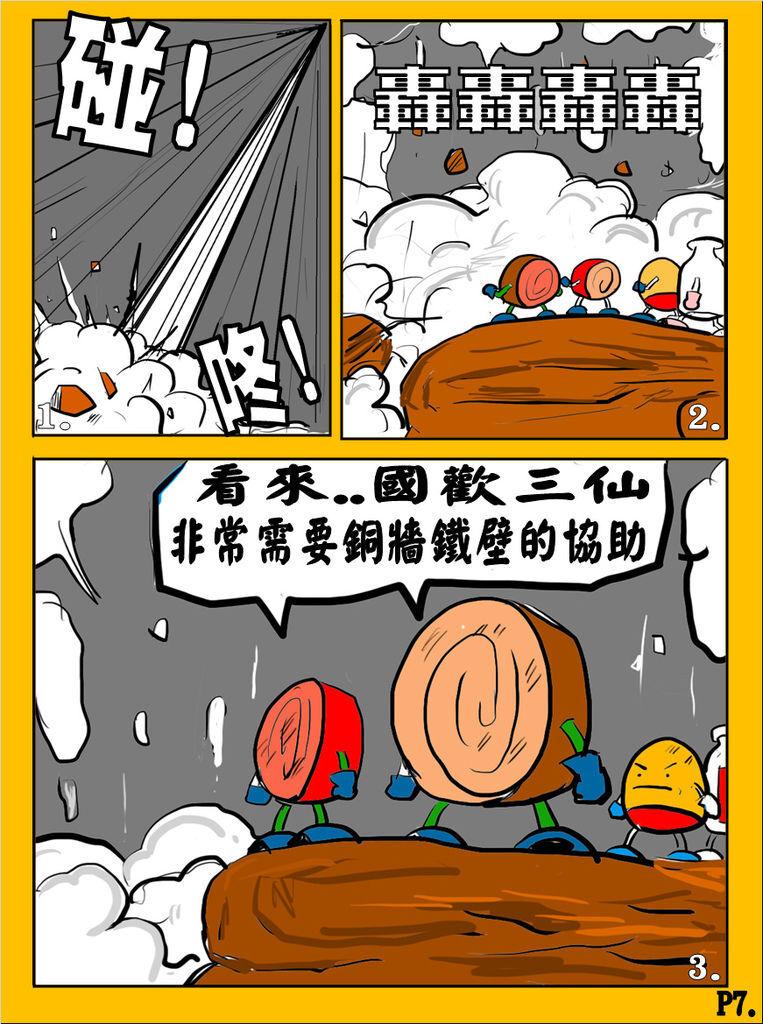 國歡食俠傳-第四彈P7.jpg