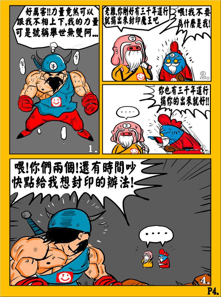 國歡食俠傳-第四彈P4.jpg