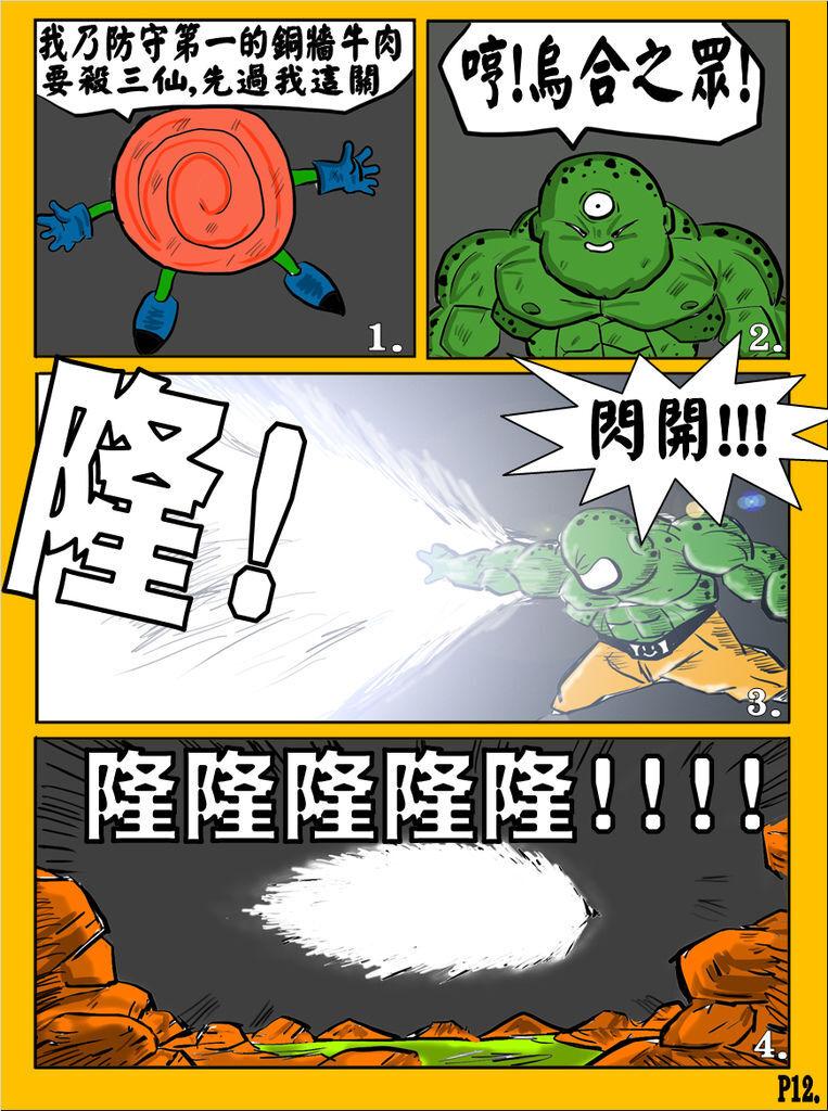 國歡食俠傳-第四彈P12