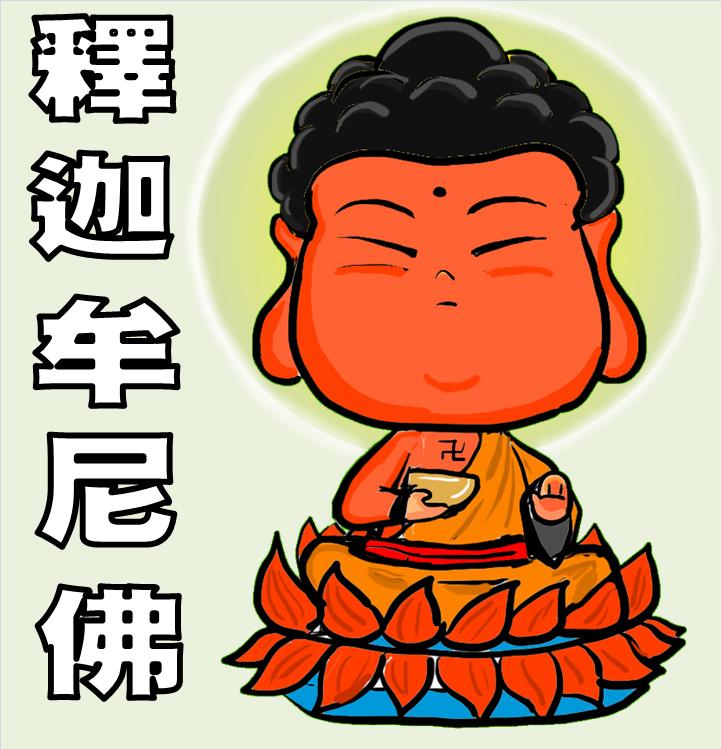 食俠畫好神---釋迦牟尼佛