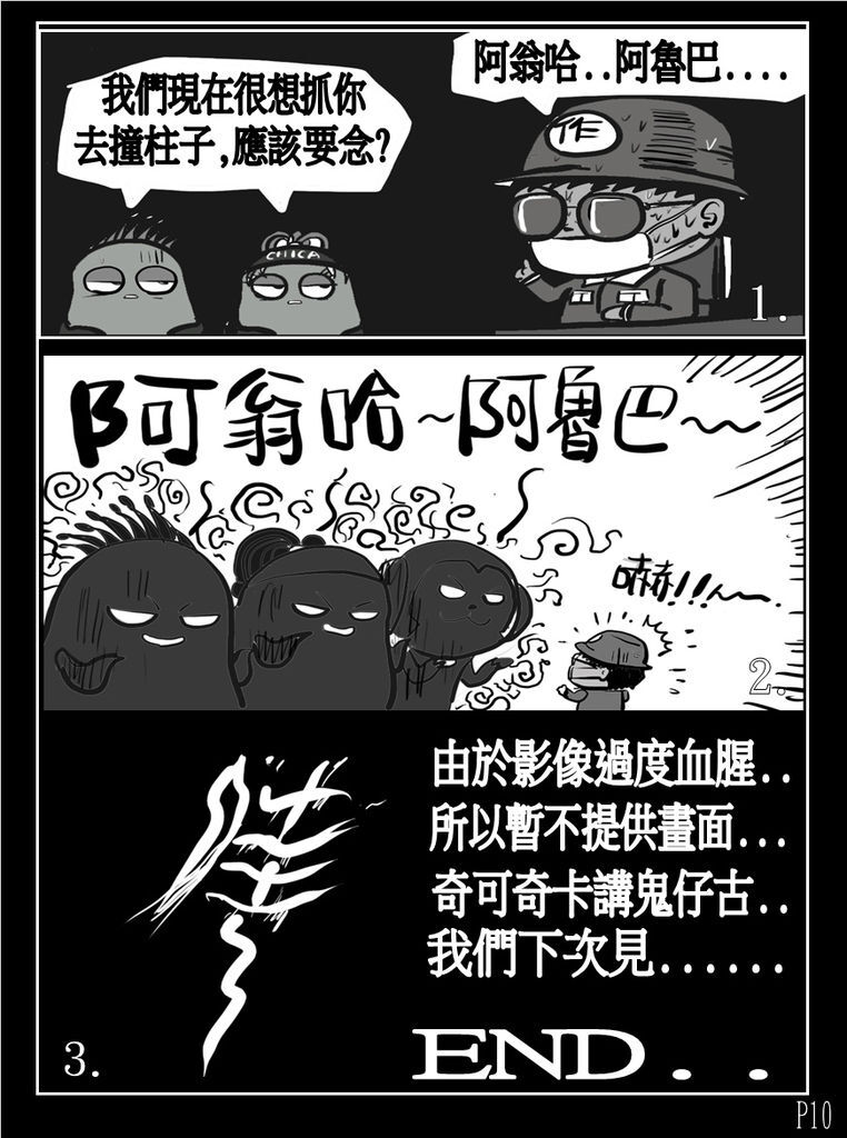 奇可奇卡講鬼仔古--靈異咒語P10.jpg