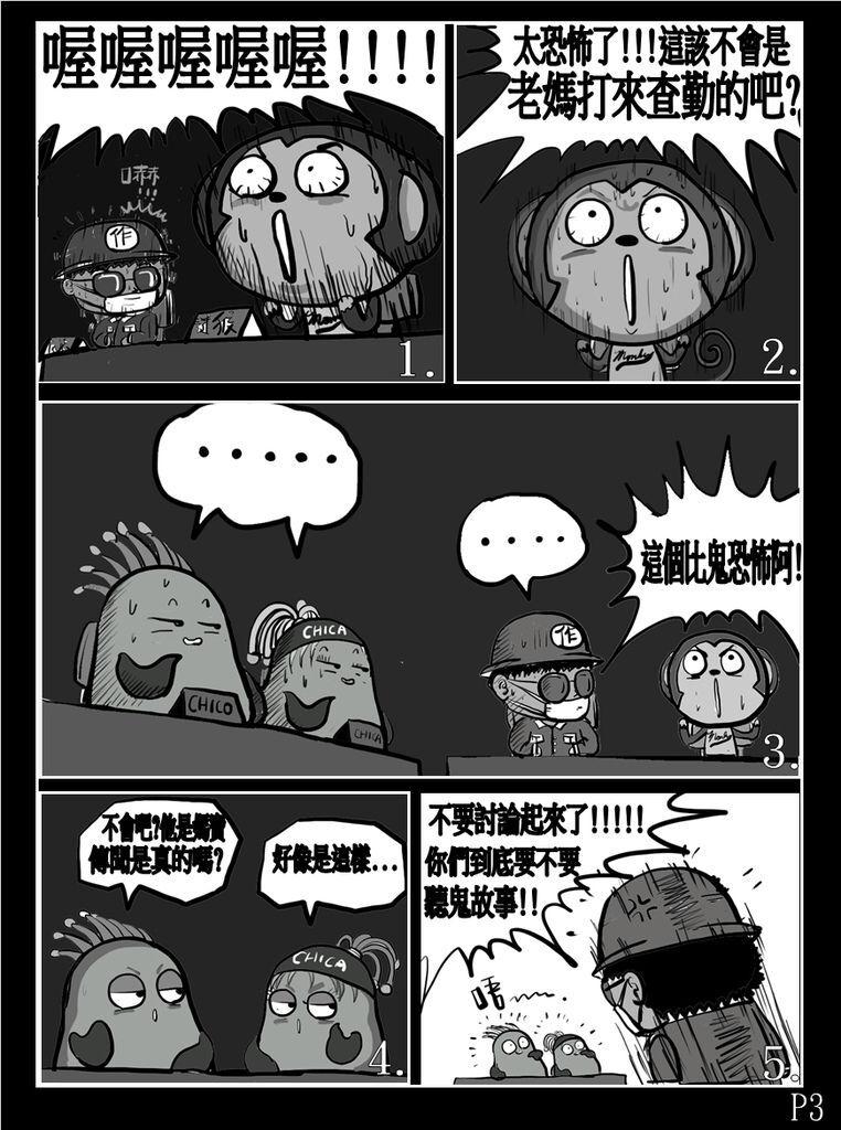 奇可奇卡講鬼仔古--靈異咒語P3