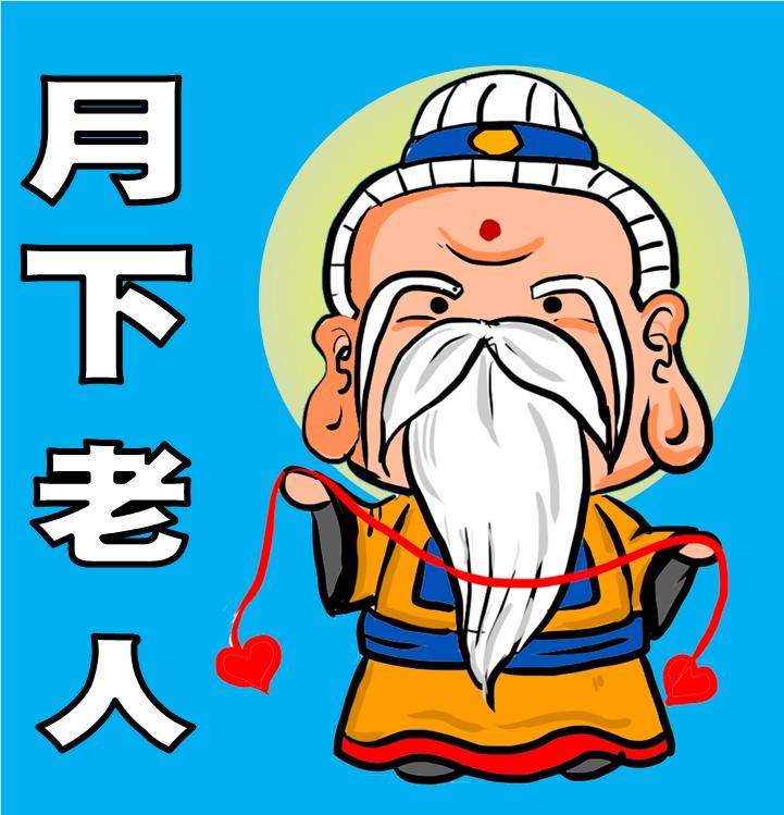 食俠畫好神---月下老人