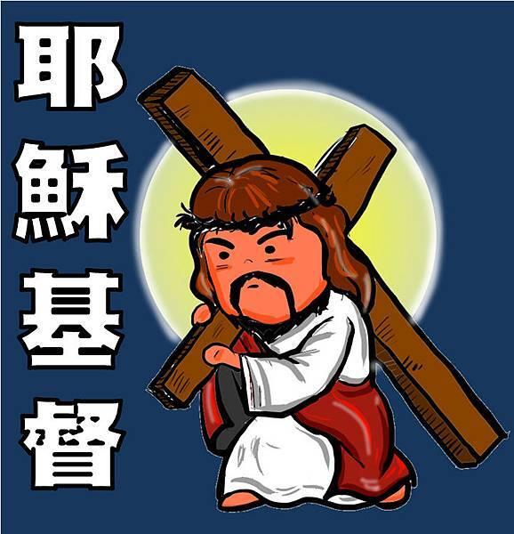 食俠畫好神---耶穌基督
