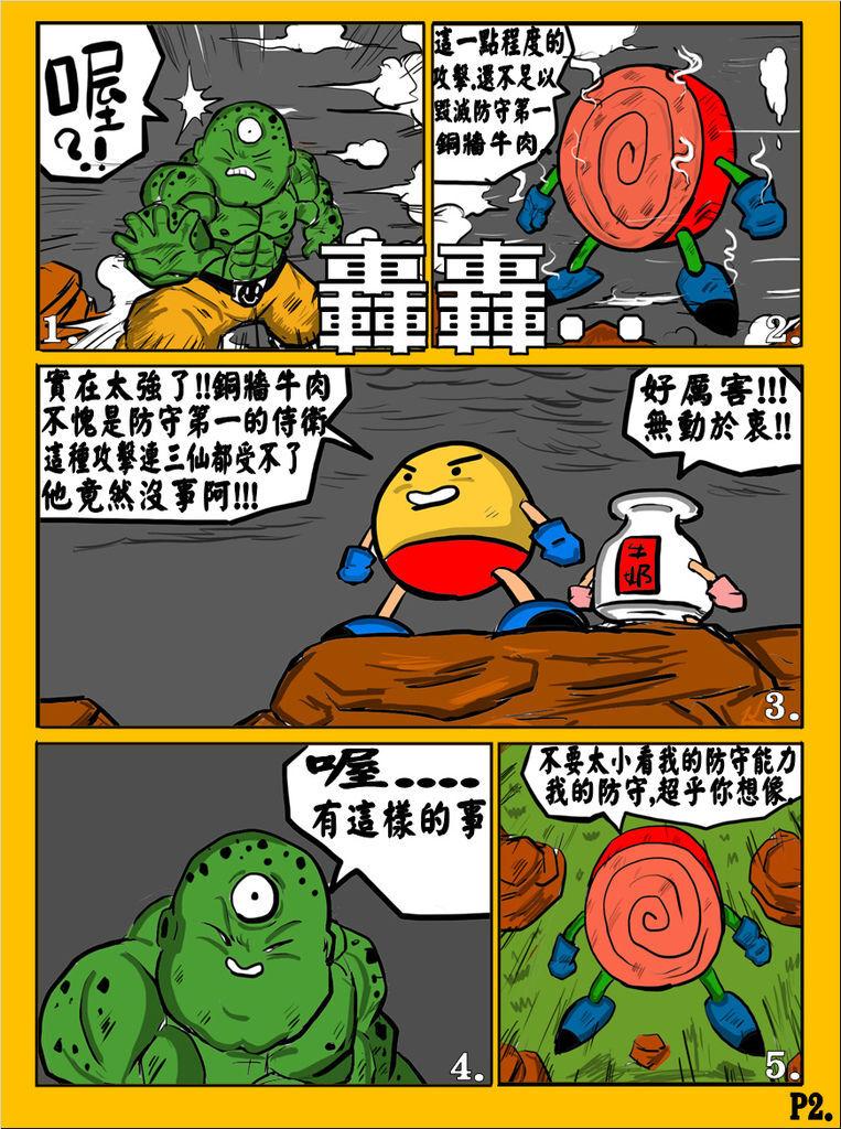 國歡食俠傳-第五彈P2.jpg