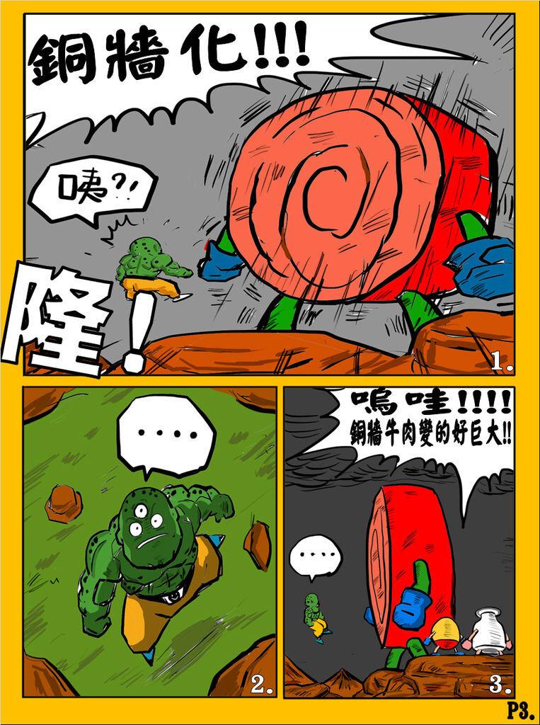 國歡食俠傳-第五彈P3.jpg