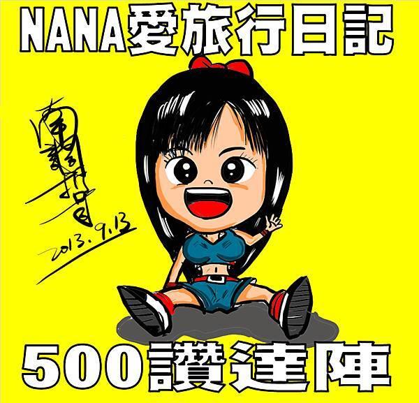 500讚賀圖