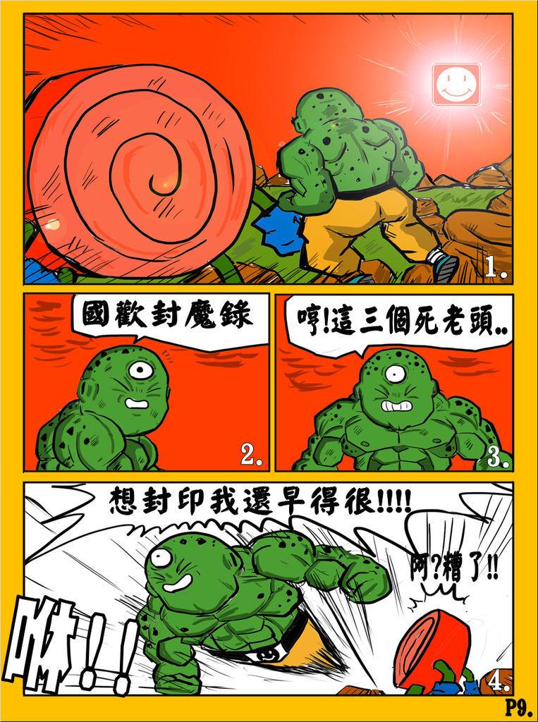 國歡食俠傳-第五彈P9