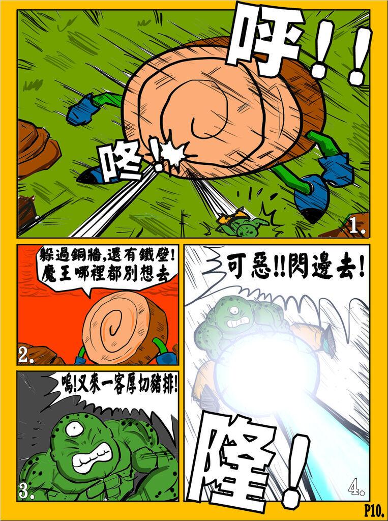 國歡食俠傳-第五彈P10