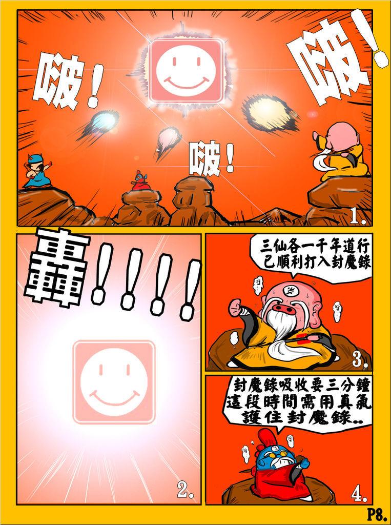 國歡食俠傳-第五彈P8
