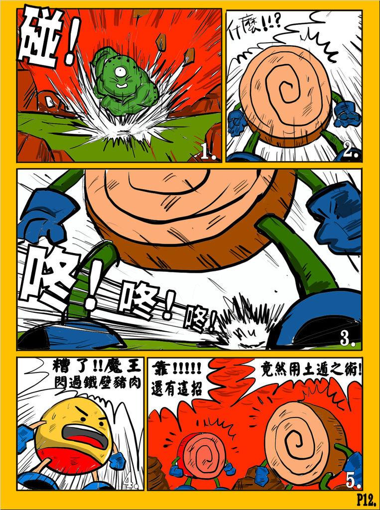 國歡食俠傳-第五彈P12