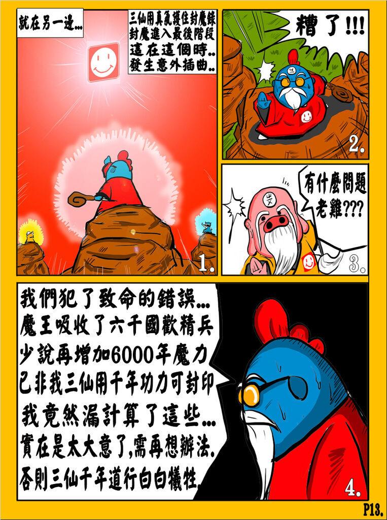 國歡食俠傳-第五彈P13