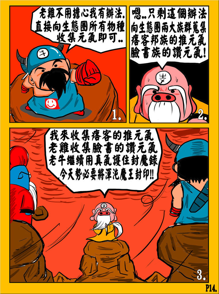 國歡食俠傳-第五彈P14