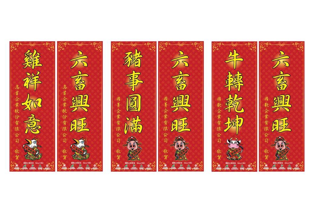 20121001 國歡春聯-01