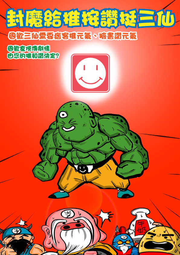 20130916 國歡食俠傳 集氣海報001