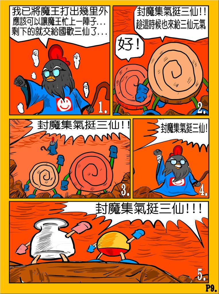 國歡食俠傳-第六彈P9