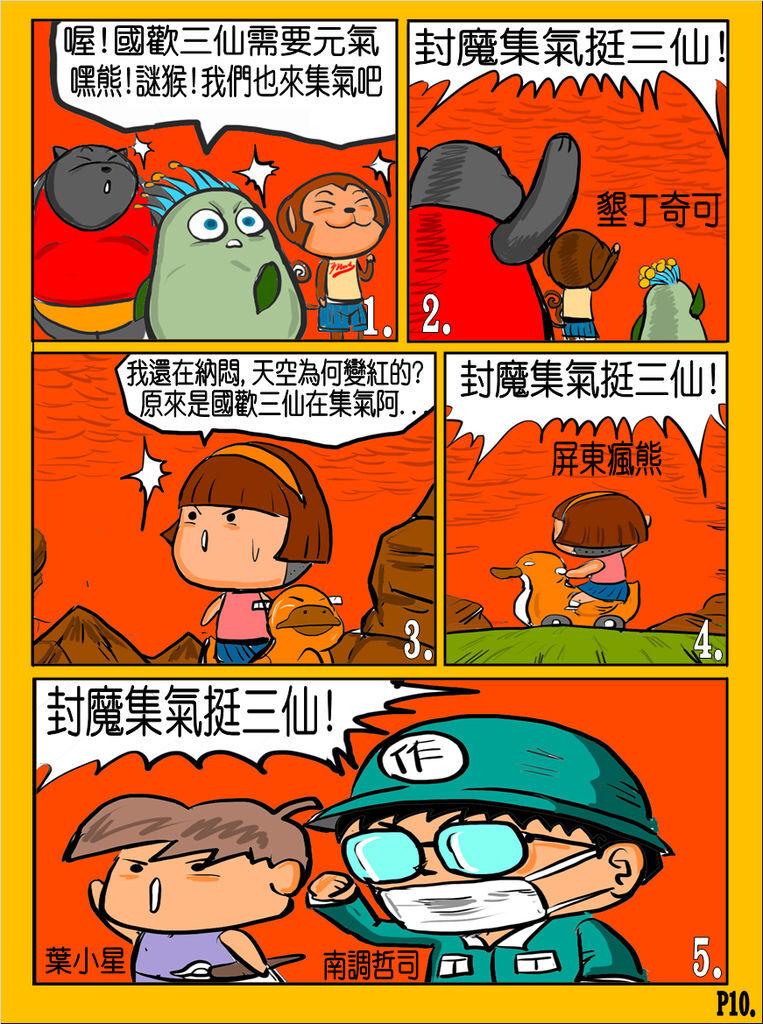 國歡食俠傳-第六彈P10