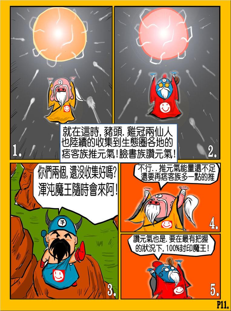 國歡食俠傳-第六彈P11