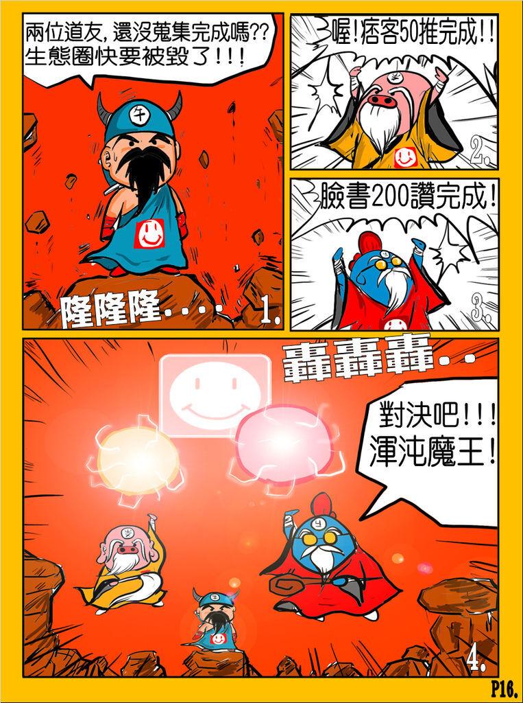 國歡食俠傳-第六彈P16