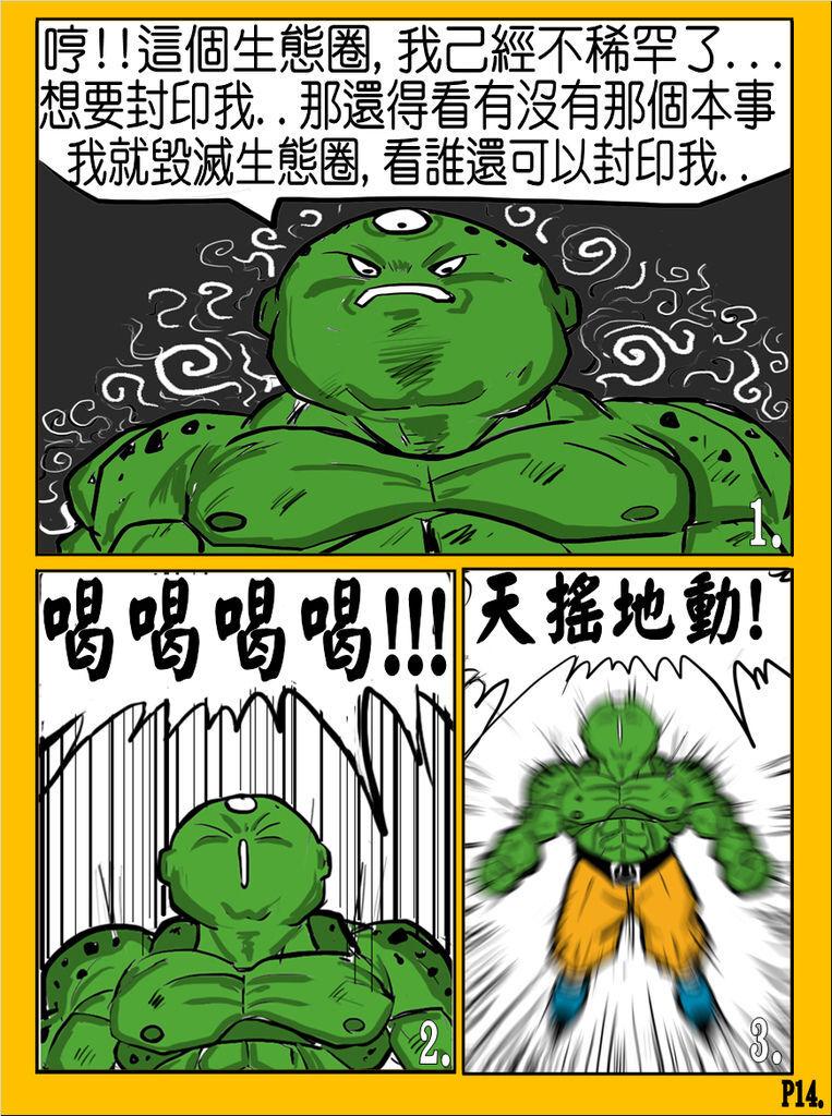 國歡食俠傳-第六彈P14