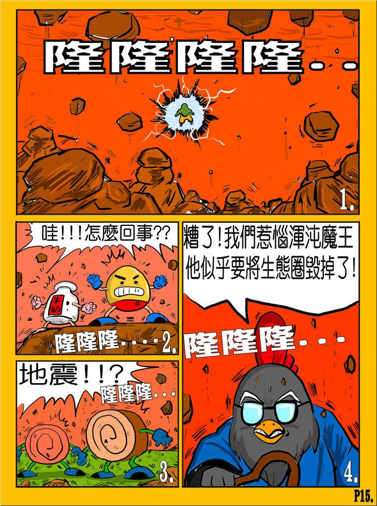國歡食俠傳-第六彈P15
