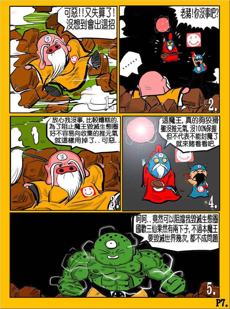 國歡食俠傳-第七彈P7.jpg