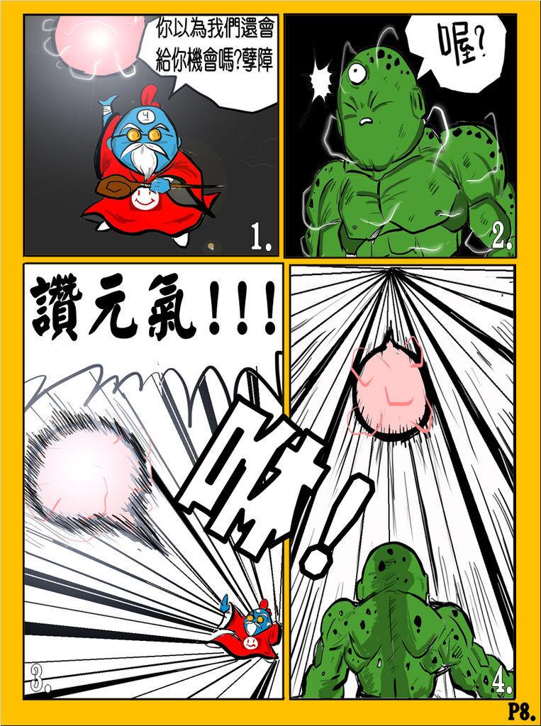 國歡食俠傳-第七彈P8.jpg
