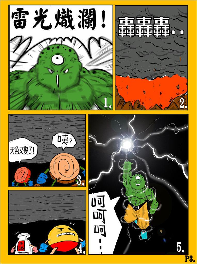 國歡食俠傳-第七彈P3.jpg