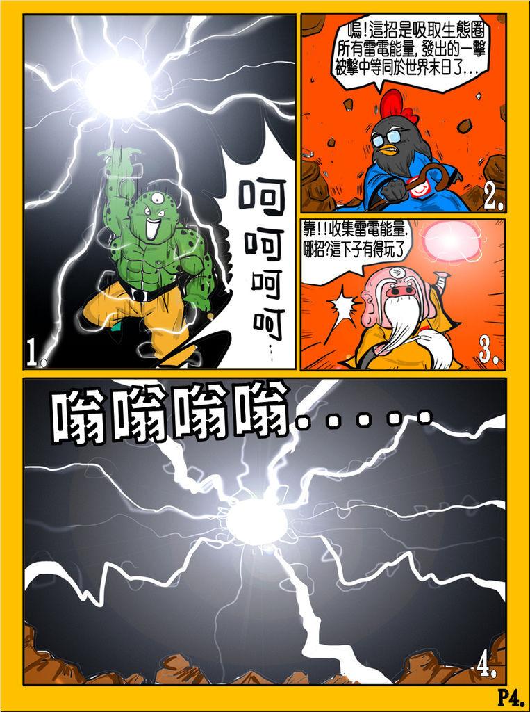 國歡食俠傳-第七彈P4.jpg