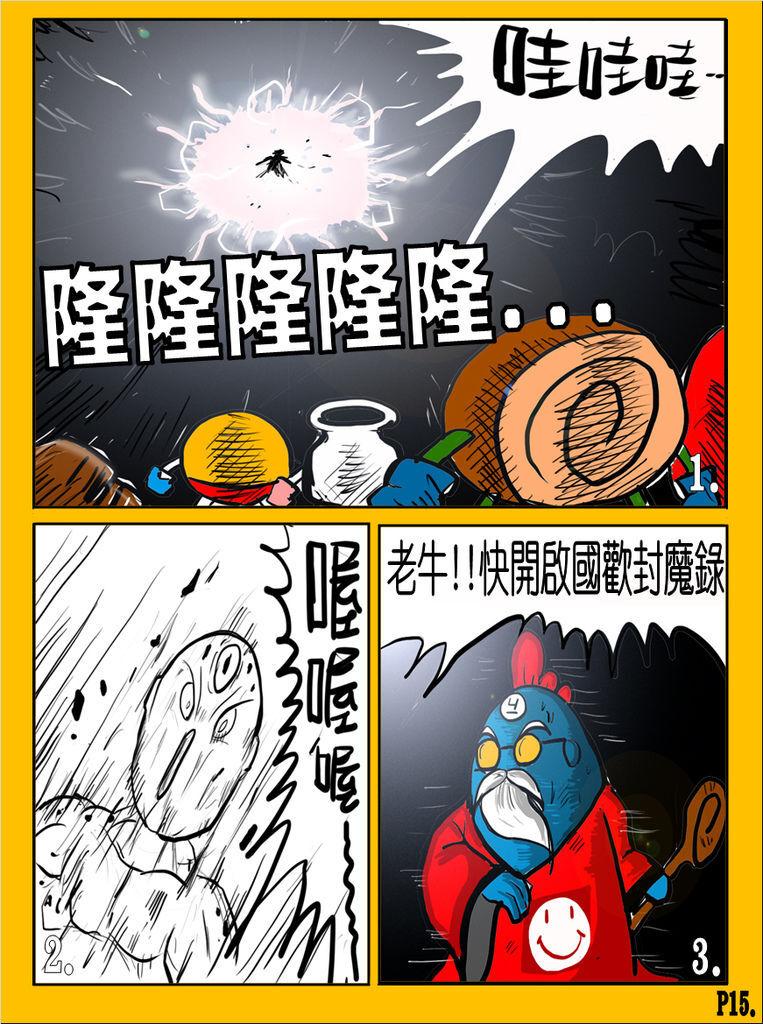 國歡食俠傳-第七彈P15